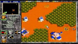 Warcraft II Battle.net Edition (небольшой мой геймплей)