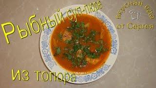 Как приготовить томатный Рыбный суп пюре  Супы и Борщи  Первые блюда  Кулинария  Рецепты