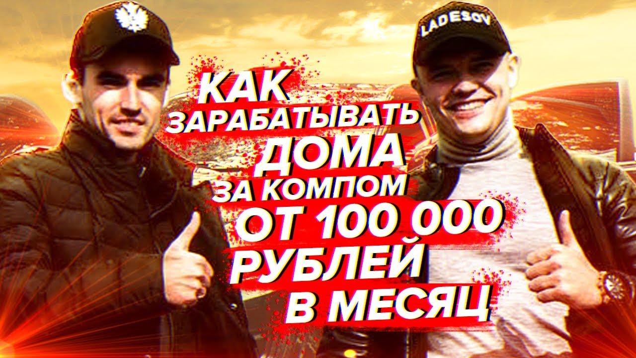 КАК ЗАРАБАТЫВАТЬ ДОМА от 100 тысяч рублей в месяц!