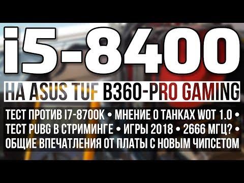 Intel Core i5-8400 и B360 - полный тест в играх в 2018