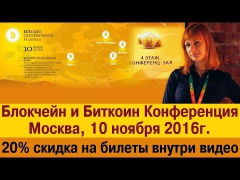 2-я Блокчейн и Биткоин Конференция в Москве, 10 ноября. Плюс 20% скидка от Римуса!