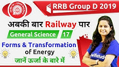 12:00 PM - RRB Group D 2019 | GS by Shipra Ma'am | Forms & Transformation of Energy
