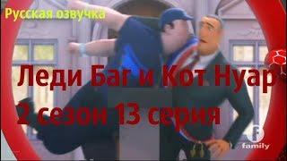 ПРЕМЬЕРА!!Леди Баг и Супер Кот 2 Сезон 13 СерияЗомбизу На Русском По ссылке в описании