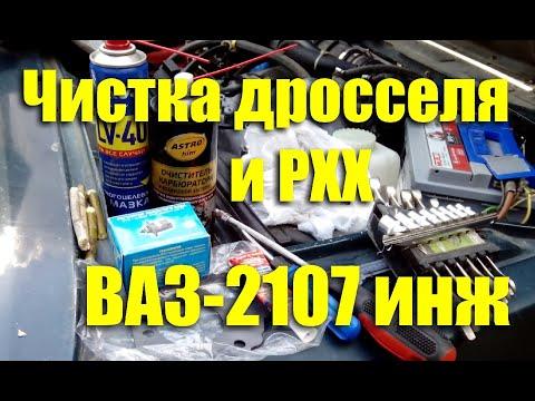 Чистка дроссельного узла и РХХ на ВАЗ-2107 инжектор
