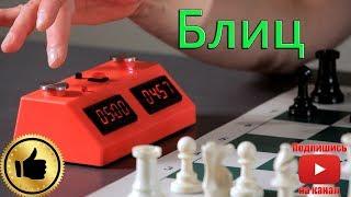 Блиц #148 4 партии на chess.com