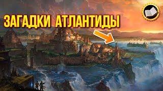АТЛАНТИДА и Загадки Атлантиды. Тайна империи атлантов | TainaRVB