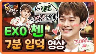 [도레미마켓] 사월의 남자로 돌아온 EXO 첸 몰아보기!! (ft. 종대 원샷 모음♥)