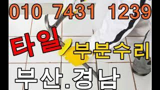 부산 동평동타일금 당감…