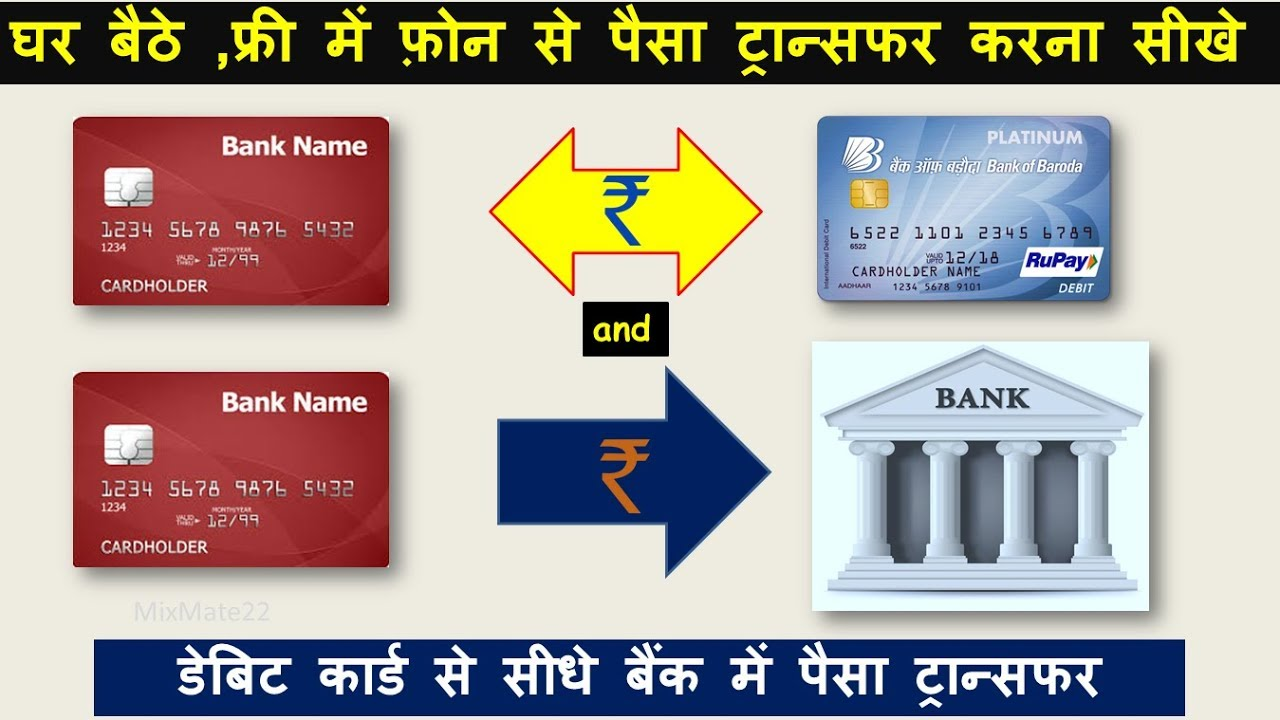 transfer money from prepaid card to bank account