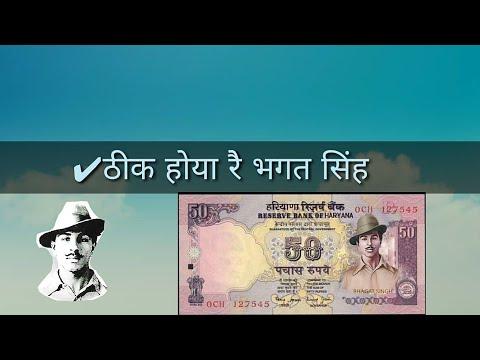 Bhagat Singh भगत सिंह | New haryanvi whatsapp video