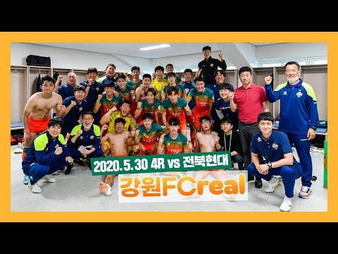강원FC리얼 – K리그 4R 전북전