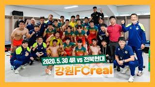 강원FC리얼 - K리그 4R 전북전