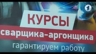 Как попасть на курсы сварщика-аргонщика? / Доброе утро, Приднестровье!