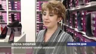 В ВОЛЖСКОМ ОТКРЫВАЕТСЯ НОВЫЙ ОБУВНОЙ МАГАЗИН(Обуться модно и недорого. В Волжском открывается первый магазин обувной сети