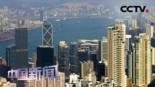 [中国新闻] 香港再获评为全球最自由经济体 特区政府表示欢迎 | CCTV中文国际