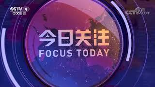 [今日关注]20190808预告片  CCTV中文国际