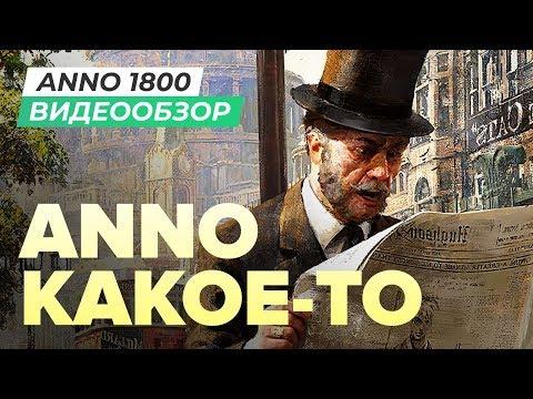 Обзор игры Anno