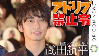 チャンネル登録:https://goo.gl/U4Waal 俳優の武田航平(32)が22日、...