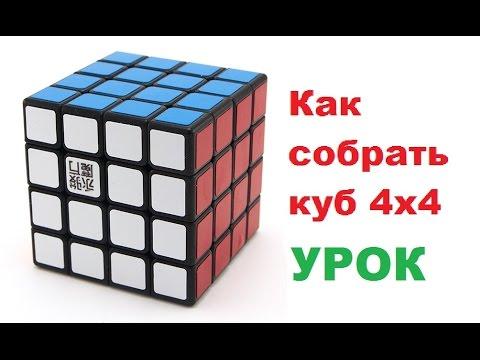 (функциональное): акцентирует собираем кубик рубика 4х4 собрали Все вакансии