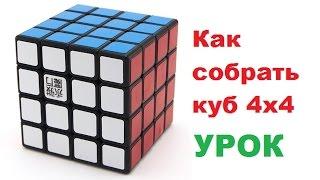 Урок . Как собрать кубик Рубика 4х4. Очень простой метод. (Новичковый)
