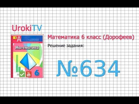 Задание №634 - ГДЗ по математике 6 класс (Дорофеев Г.В., Шарыгин И.Ф.)