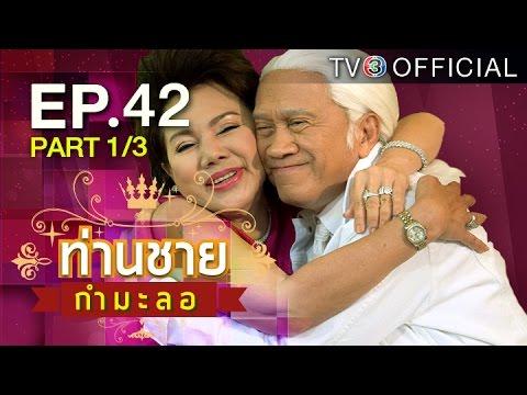 ท่านชายกำมะลอ ThanChayKammalor EP.42 ตอนที่ 1/3 | 28-04-59 | TV3 Official