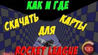 КАК СКАЧАТЬ КАРТЫ ДЛЯ ROCKET LEAGUE? | ГАЙД | Rocket league