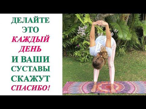 Суставная гимнастика для тела | Алена Алиджик