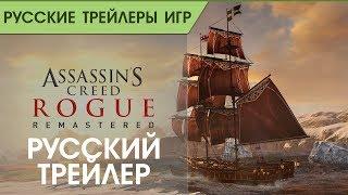 Assassin's Creed Rogue Remastered - Анонс переиздания - Русский трейлер (озвучка)