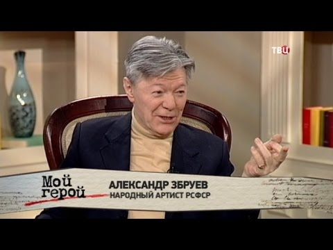 Александр Збруев. Мой