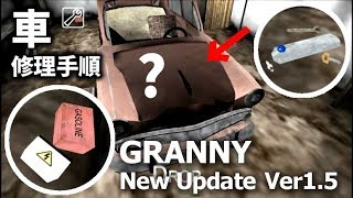 Granny Ver1.5 ~車の修復手順から脱出まで~ Car Repair Procedure thumbnail