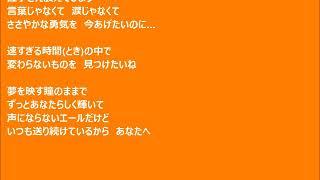 作詞:M&M 作曲:M&M 編曲:十川知司.
