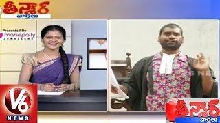 Bithiri Sathi As Advocate | Satire On Fake Advocates | Teenmaar News | V6 News