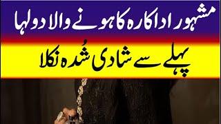 Famous actress husband to be || Mahira Khan || MK