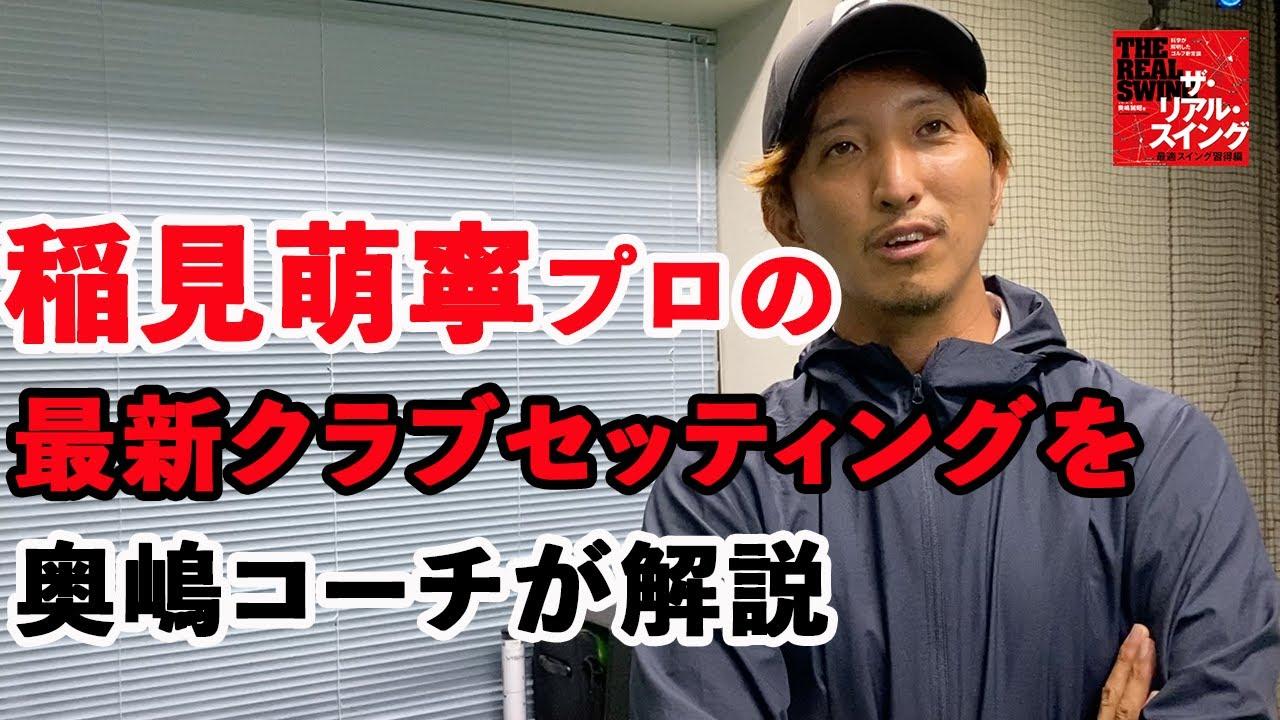 【稲見萌寧プロの最新クラブセッティングを奥嶋コーチが解説】 〜 銀メダル獲得の直前に使用クラブを変更していました 〜