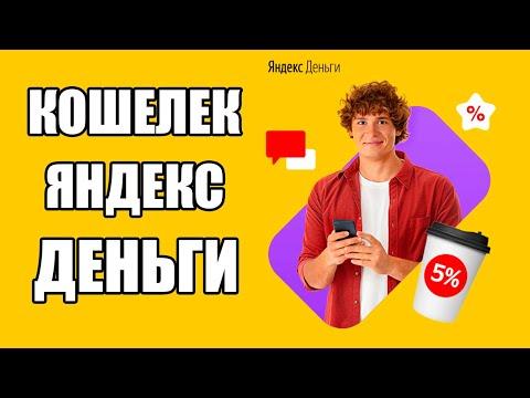 Как Создать Кошелёк Яндекс Деньги | Пошаговая Инструкция Регистрации