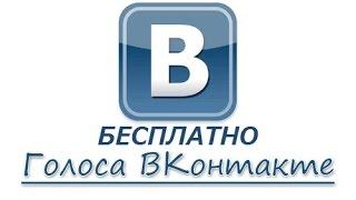 Как заработать голоса в социальной сети ВКонтакте