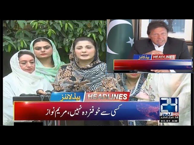 News Headlines | 3:00am | 20 June 2019 | 24 News HD