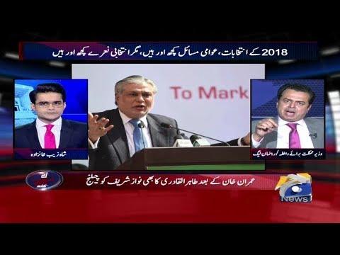 Aaj Shahzeb Khanzada Kay Sath - 20-December-2017 - Geo News
