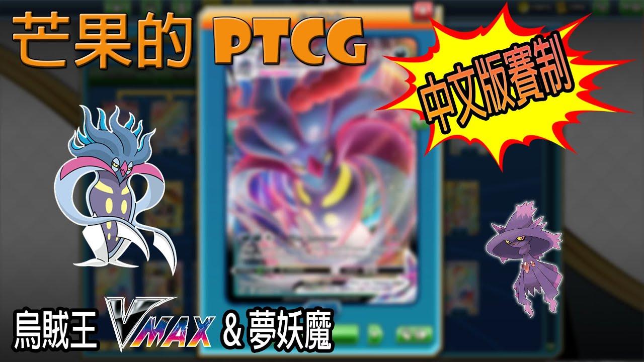 ptcg 中文 版 購買