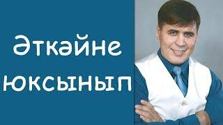 Виль Усманов: «Эткэйне юксынып»