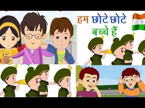 Hum Chote Chote Bache Hain   हम छोटे छोटे बच्चे  हैं   Desh Bhakti Songs for Kids   Hindi Rhymes