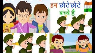 Hum Chote Chote Bache Hain | हम छोटे छोटे बच्चे  हैं | Desh Bhakti Songs for Kids | Hindi Rhymes