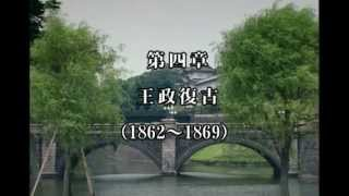 日本の歴史 09