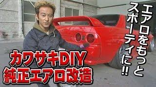 カワサキDIY 純正エアロ パテ造型 ドリ天 Vol 56 ⑥ thumbnail