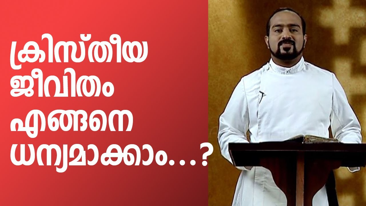 Malayalam Bible Speech   Rev Tittu Thomas   Dhayanamalaukal 22