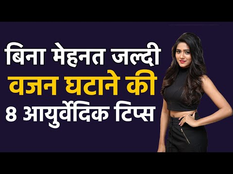 8 Easy & Effective Ayurvedic Tips For Weightloss Naturally – Hindi Weight Loss Tips