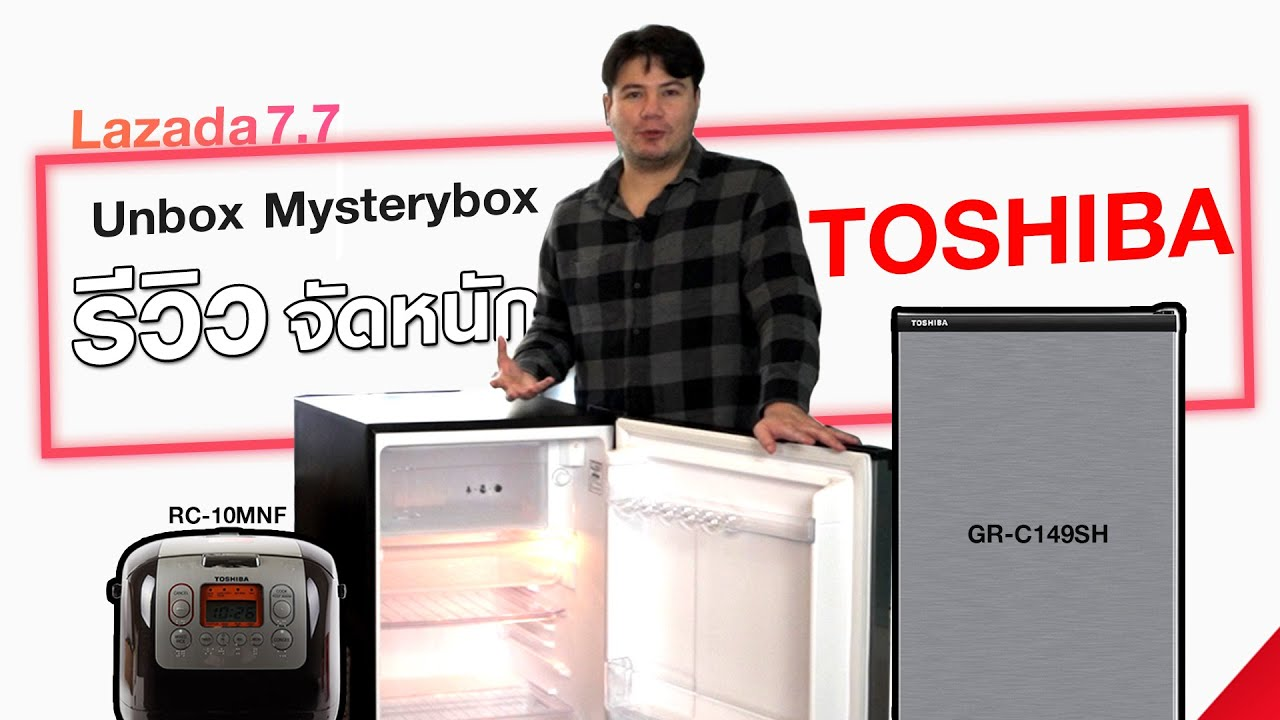 Unbox Mysterybox TOSHIBA รีวิวจัดหนัก Lazada 7.7