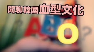 韓國血型文化(4/5) - O型