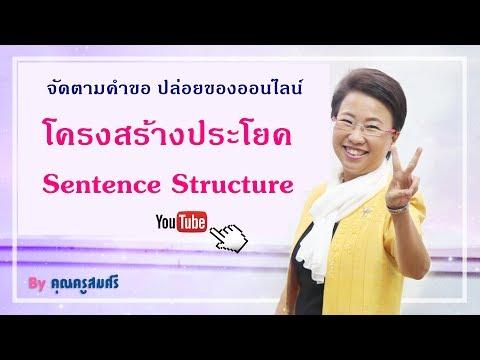 โครงสร้างประโยค Sentence Structure